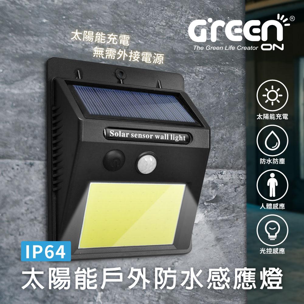 太陽能充電手電筒筒