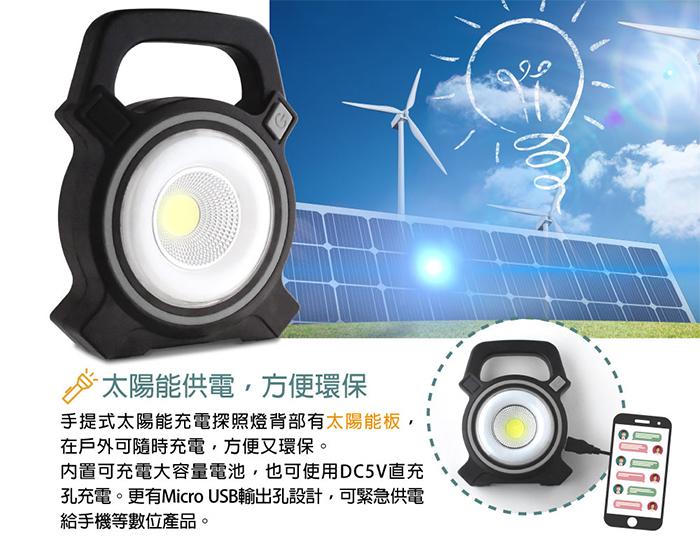 手提式太陽能充電探照燈 太陽能省電環保