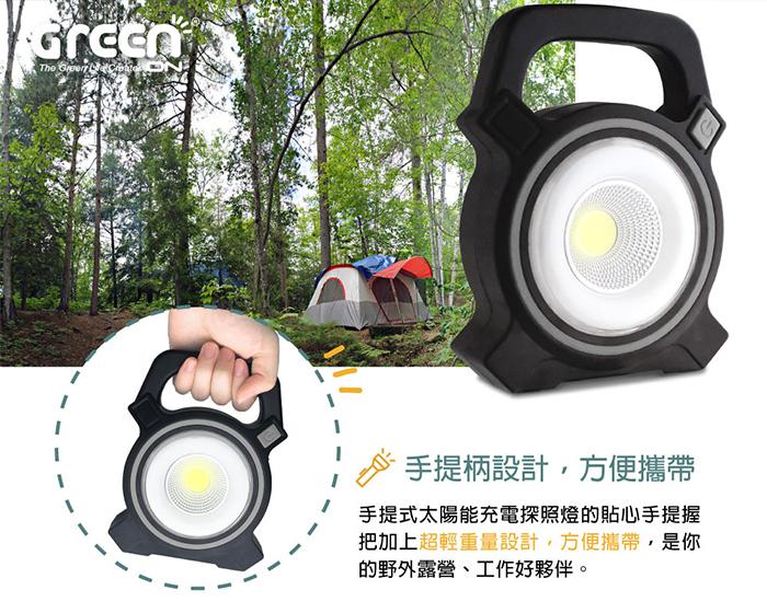 手提式太陽能充電探照燈手提柄設計