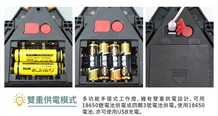 多功能手提式工作燈,擁有雙重供電設計