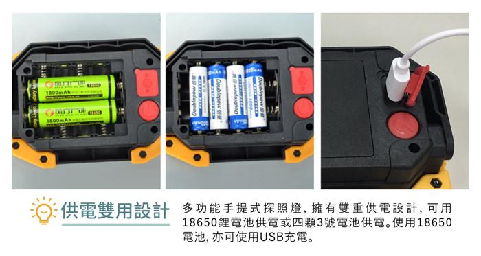工作燈電池供電