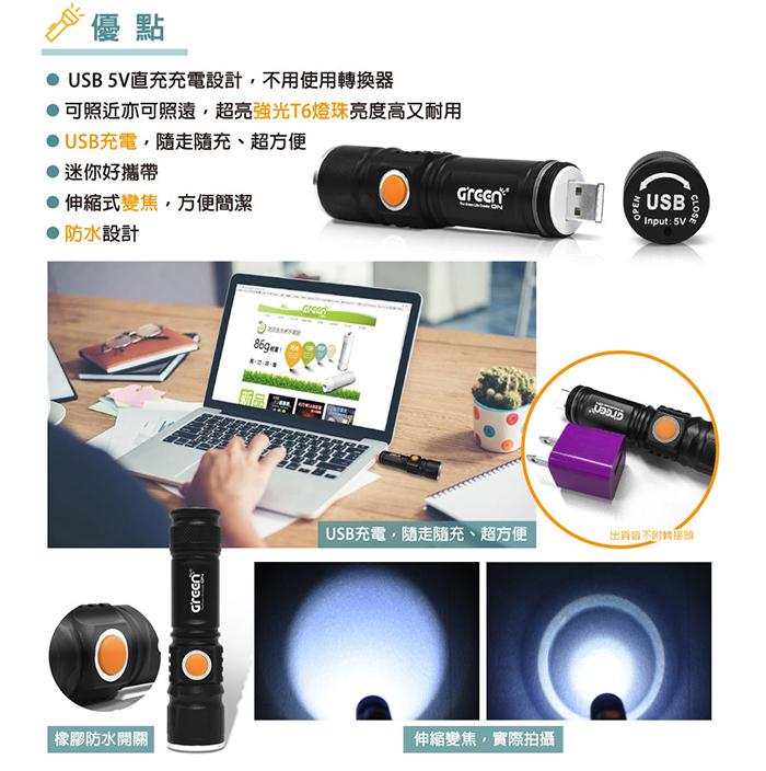 超強光USB充電手電筒