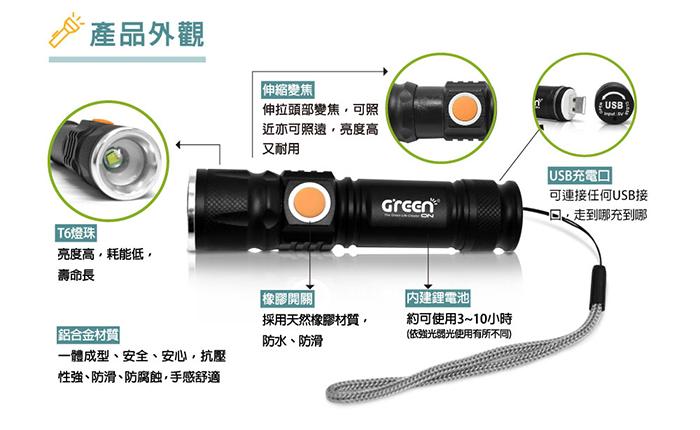 GREENON手電筒
