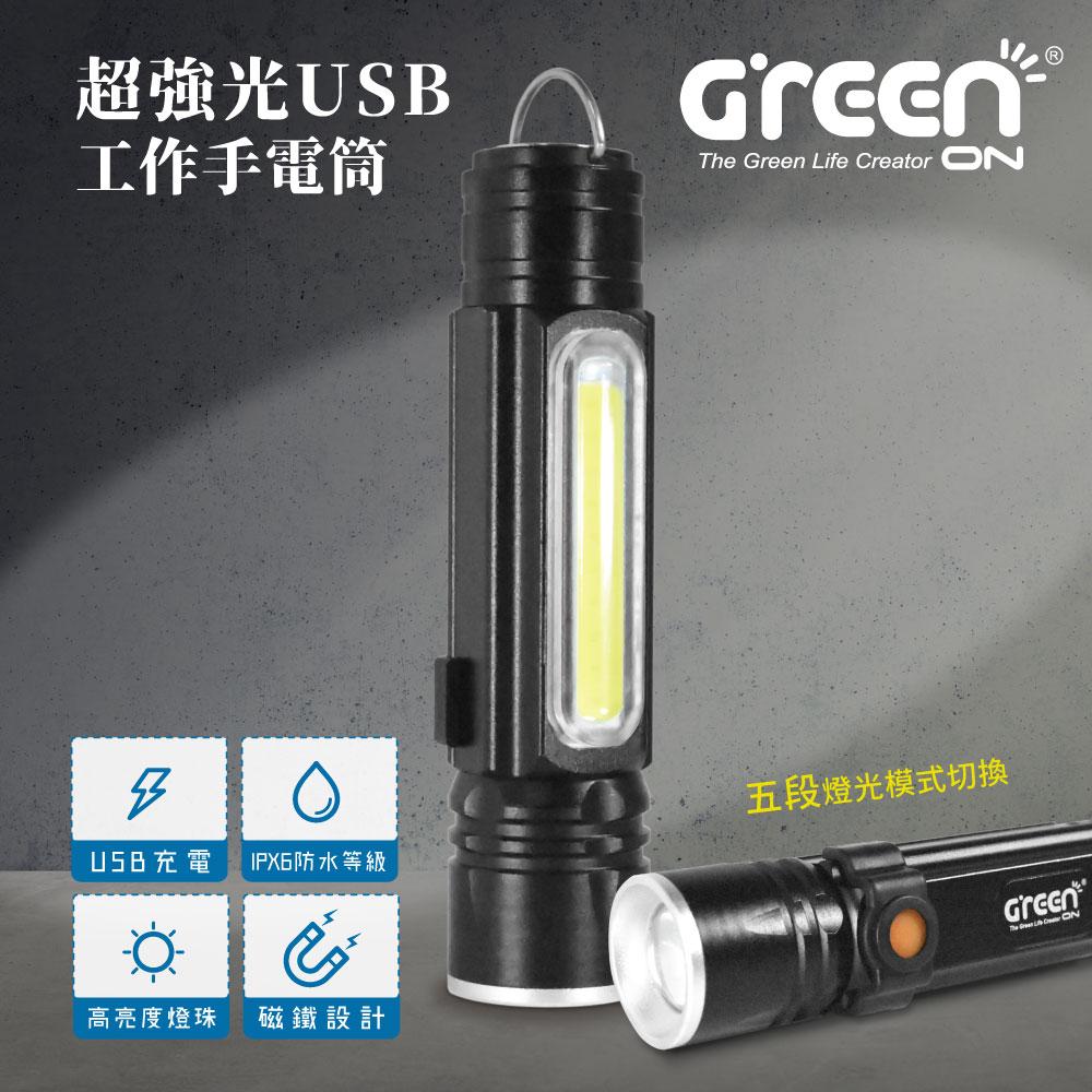 GREENON 超強光USB工作手電筒