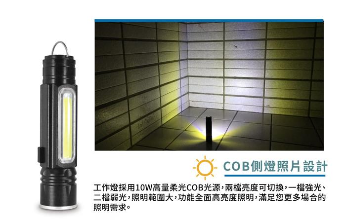 工作燈採用COB側燈照設計