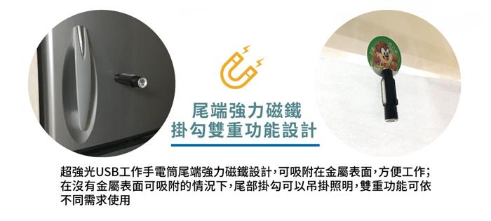 超強光USB工作手電筒尾端強力磁鐵設計