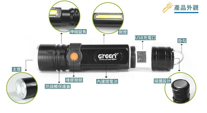 超強光USB工作手電筒介紹
