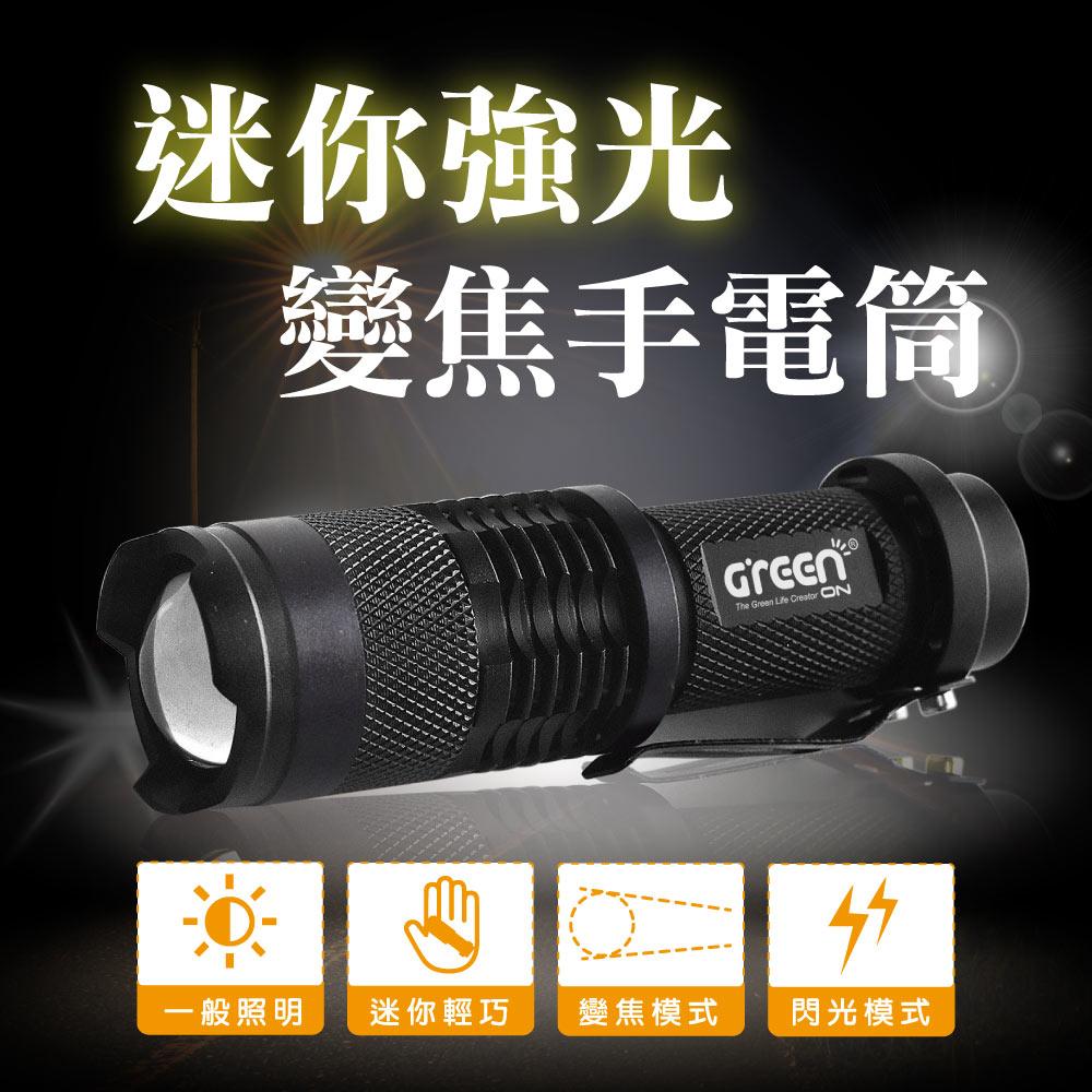 迷你強光變焦手電筒,變焦手電筒精緻迷你,採用美國CREE LED Q5燈泡