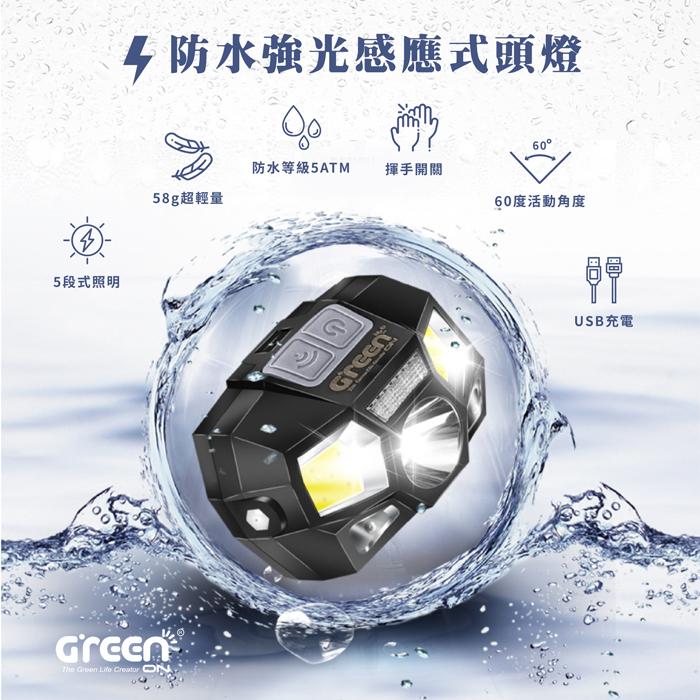 GREENON 防水強光感應式頭燈 特色推薦