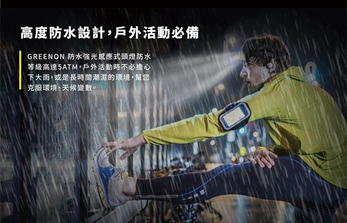GREENON 防水強光感應式頭燈 防水等級5ATM 防水頭燈