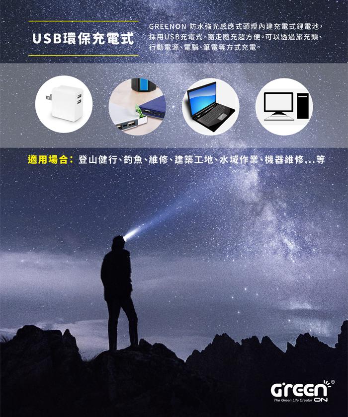 GREENON 防水強光感應式頭燈 USB充電 環保充電