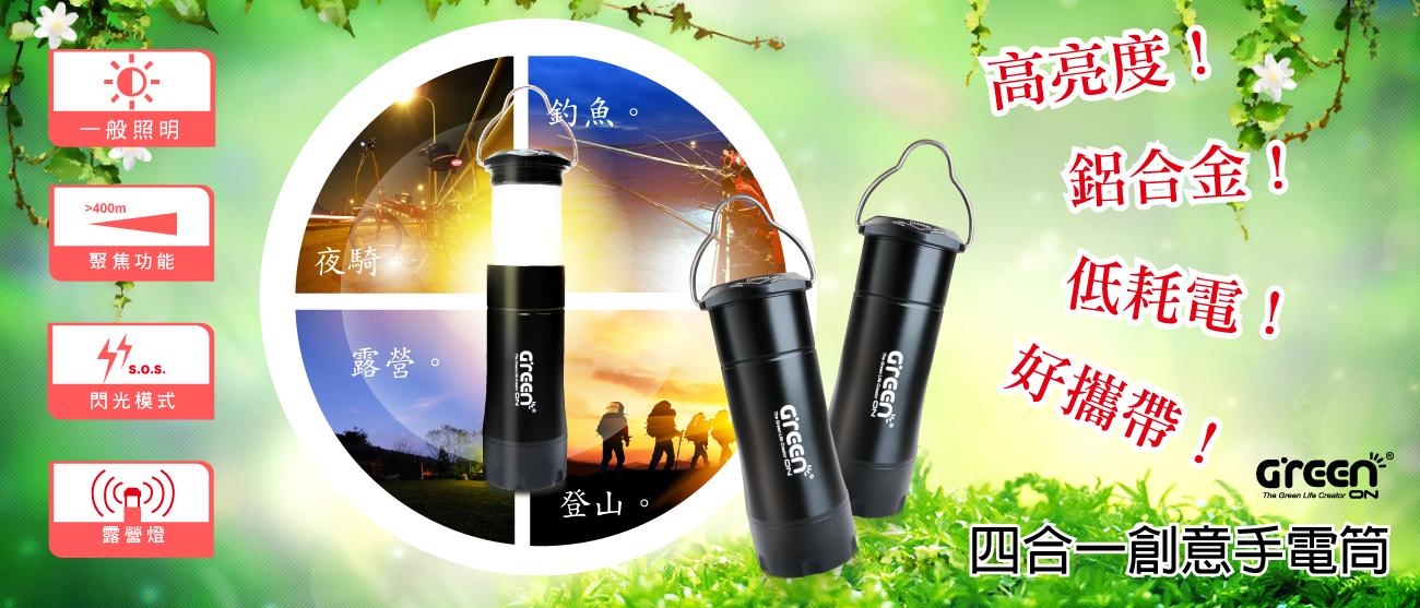 四合一創意LED手電筒,鋁合金魔術露營燈