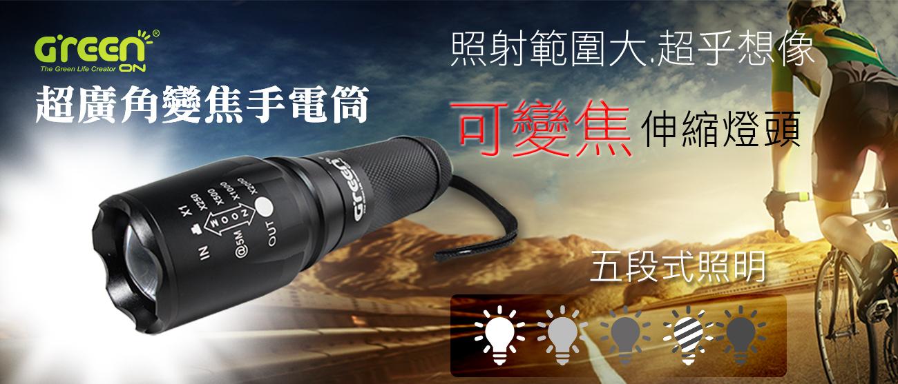 超強光變焦LED手電筒,超廣角照射範圍絕大,CREE XM-L2 LED