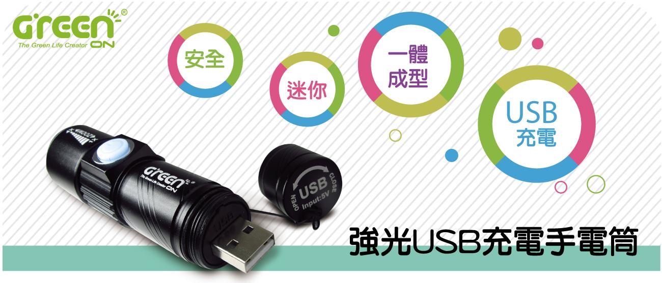 USB充電LED手電筒,小資族專屬,迷你又安全