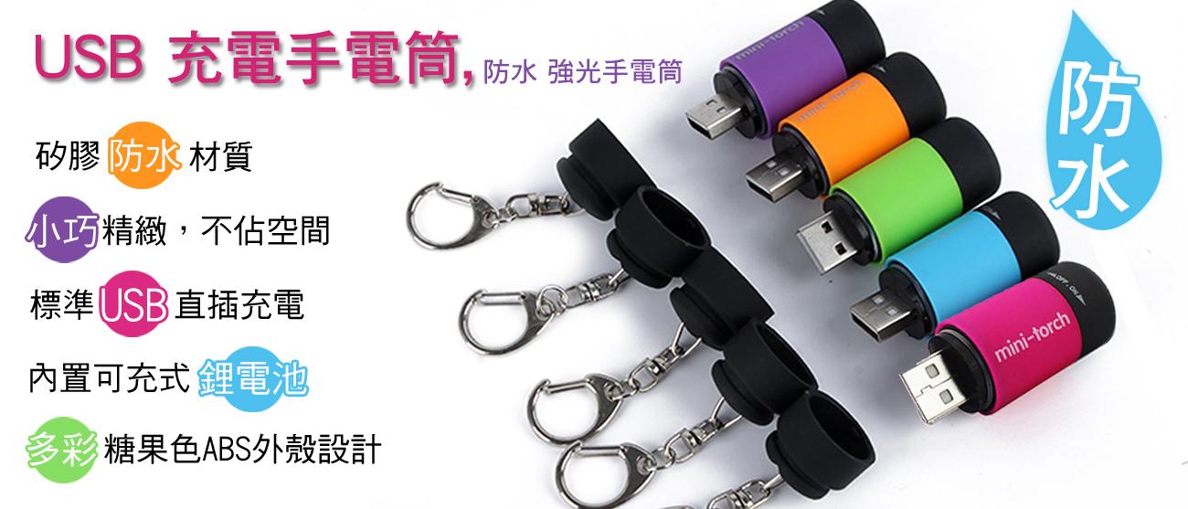USB 充電手電筒