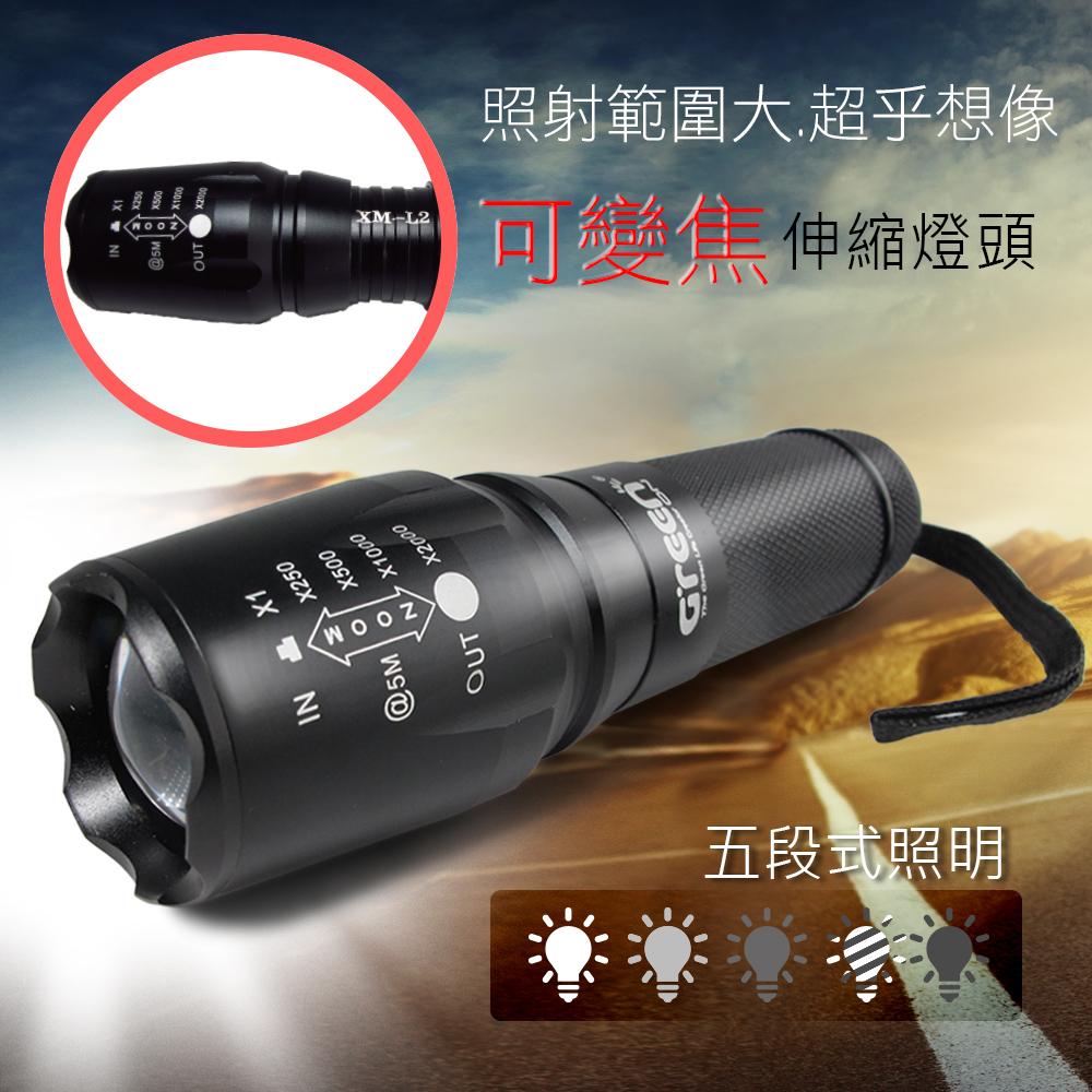 超強光變焦手電筒,超乎想像的超大照射範圍,可變焦伸縮燈頭,美國CREE-XM-L2 LED