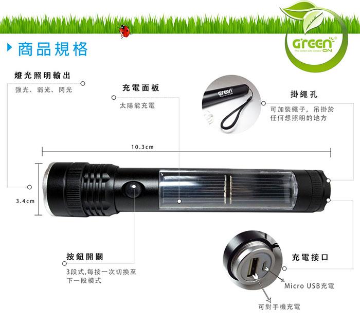 GREENON 手電筒