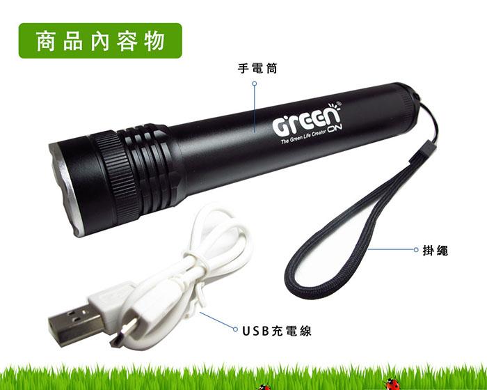 【GREENON】 太陽能充電手電筒 登山 露營 環保太陽能、USB 充電
