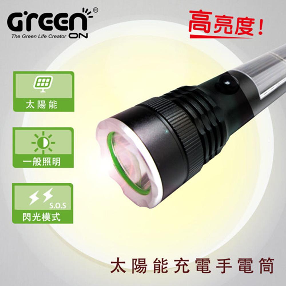 太陽能充電手電筒,環保綠色充電,高亮度LED,達聞西
