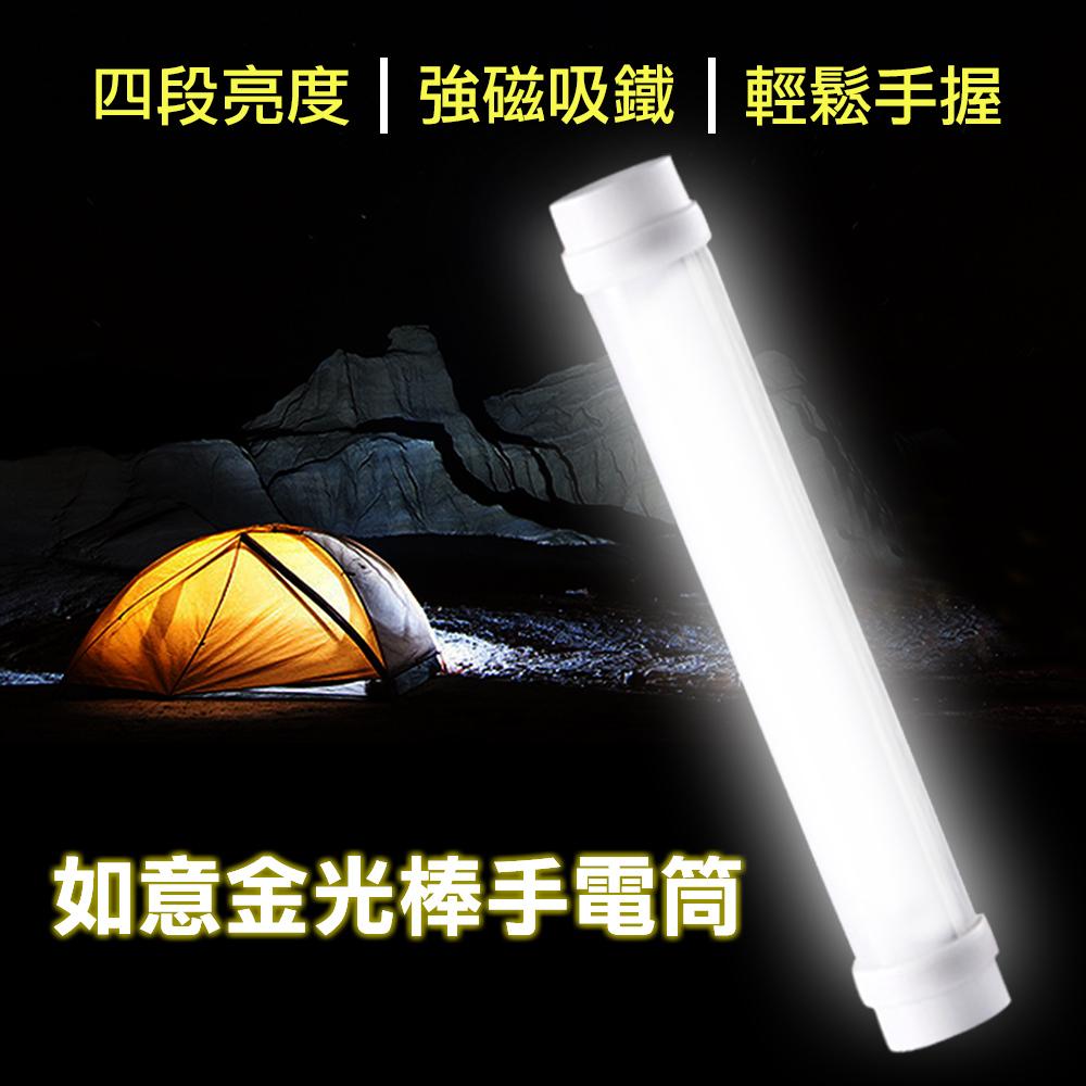 如意金光棒手電筒,四段亮度-強吸力磁鐵,輕鬆手握式工作燈