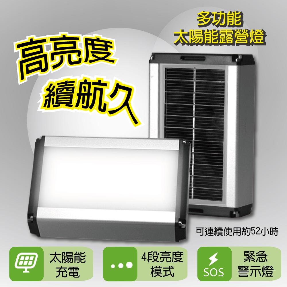 多功能太陽能露營燈,環保充電,高亮度續航久