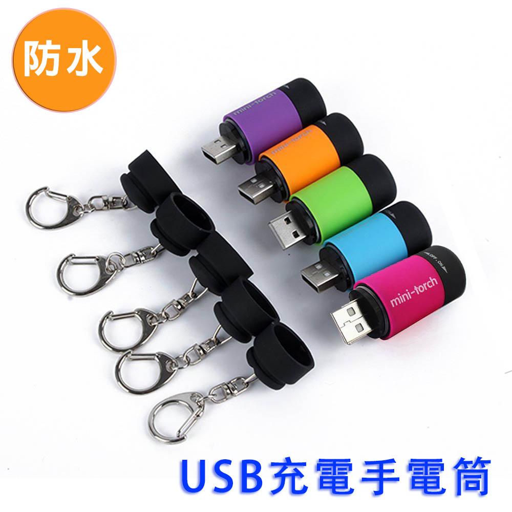 迷你USB充電手電筒,五彩個性色,鑰匙圈手電筒
