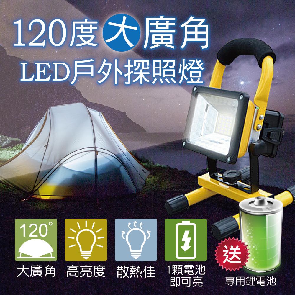 120度大廣角LED戶外探照燈,露營燈強力推薦,可手持式露營照明