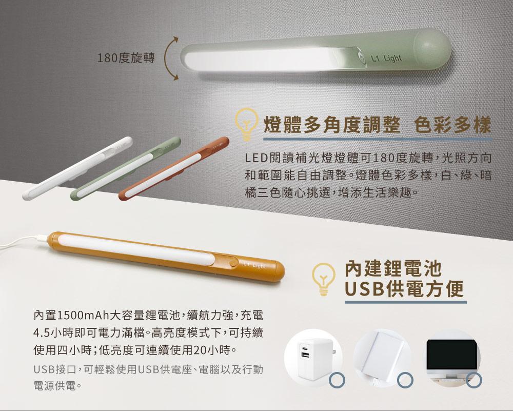 LED閱讀補光燈內置鋰電池