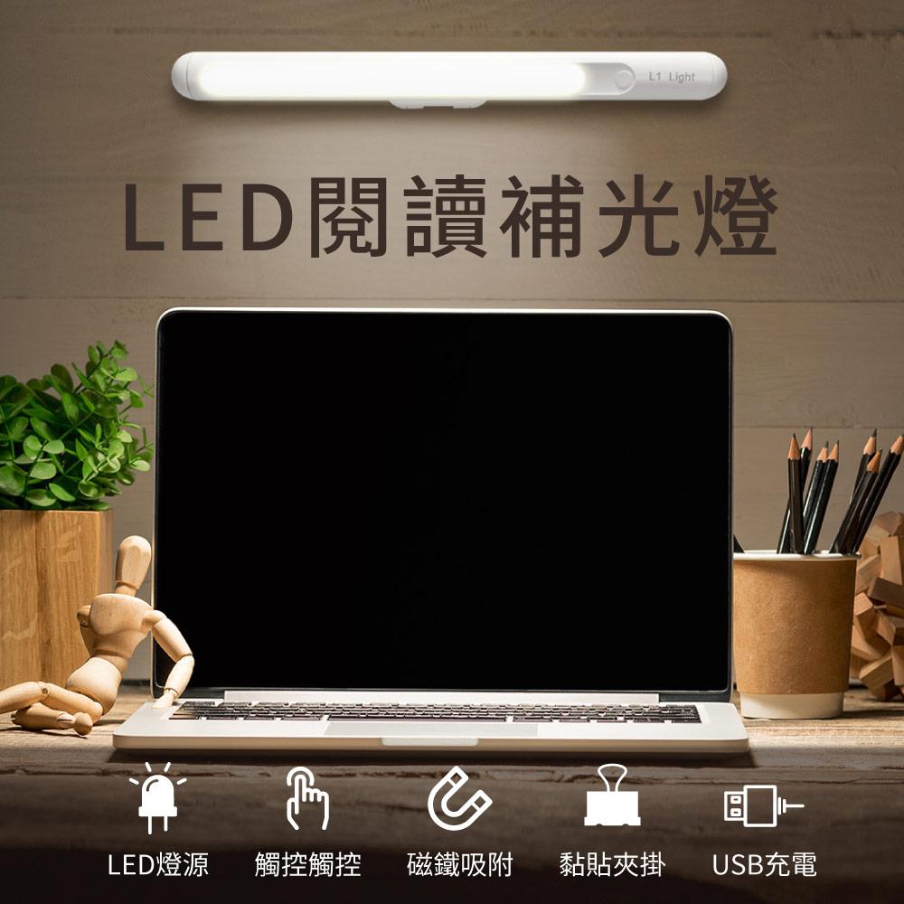 LED閱讀補光燈