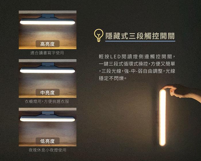 LED閱讀燈側邊觸控開關