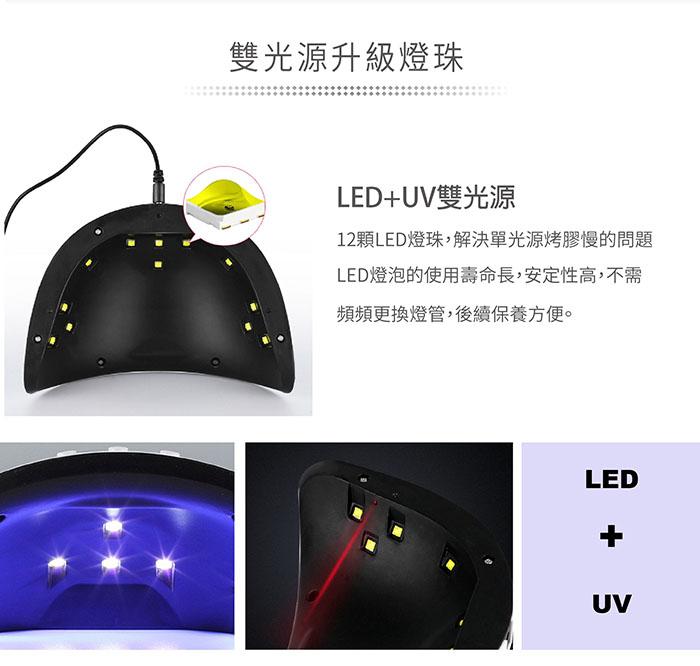 美甲機LED+UV雙光源