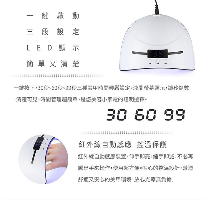 美甲光療機LED顯示