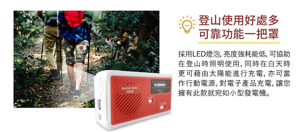 緊急照明手電筒 太陽能 颱風 防災