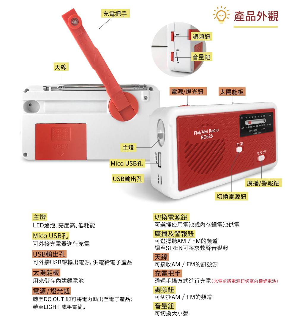 LED手搖充電式緊急照明手電筒 產品規格