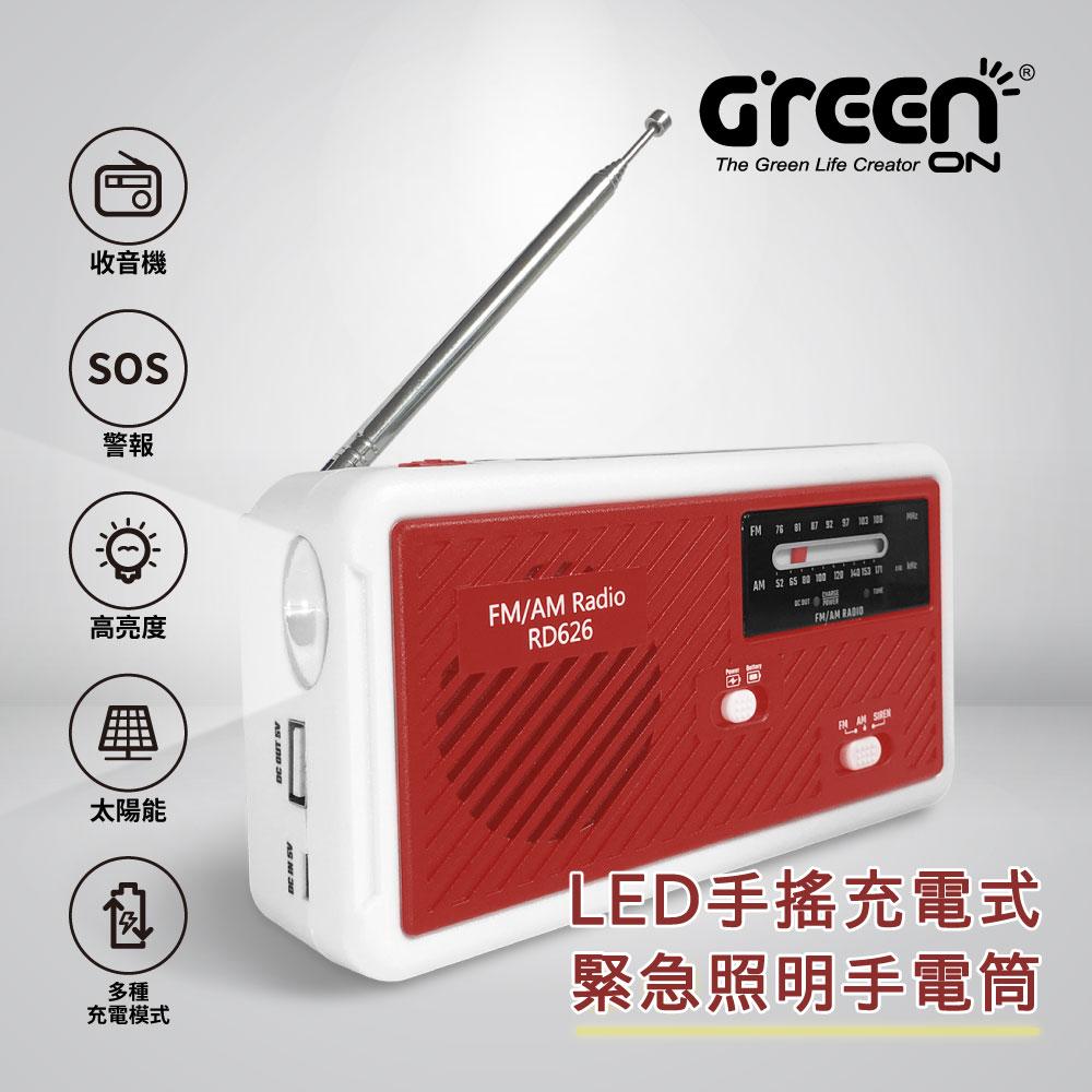 LED手搖充電式緊急照明手電筒 RD626 紅