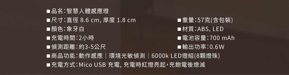 智慧人體感應燈 產品規格