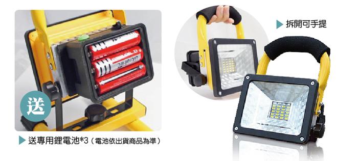 120度大廣角LED戶外探照燈,獨家贈送專用電池,可手提式探照燈