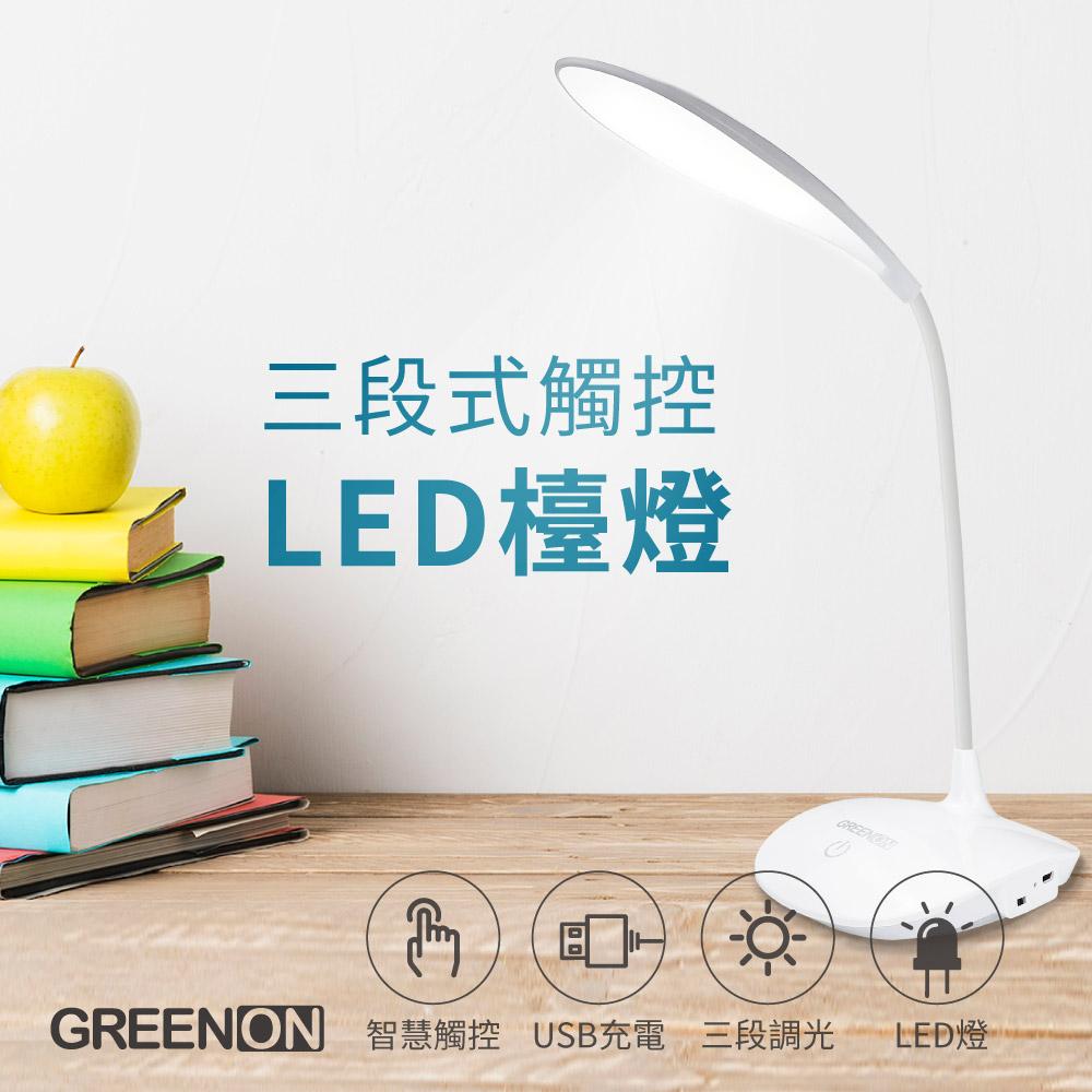 LED檯燈特色