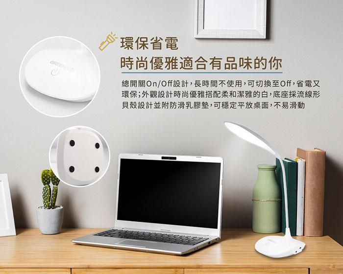環保省電LED檯燈