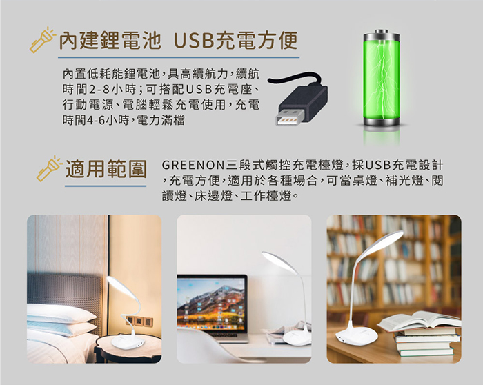 三段式觸控LED檯燈