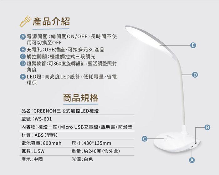 三段式觸控LED檯燈介紹