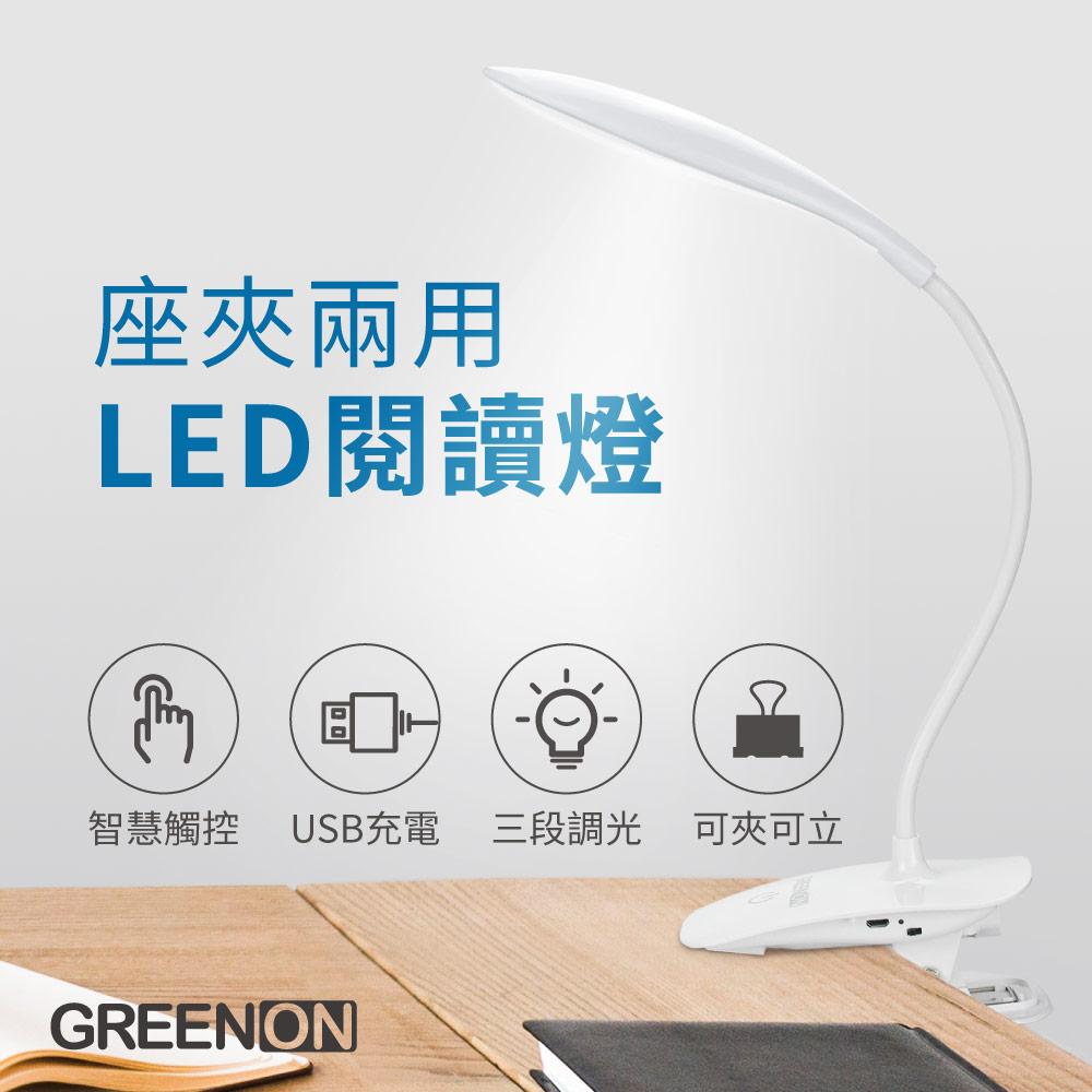 LED座夾兩用燈特色