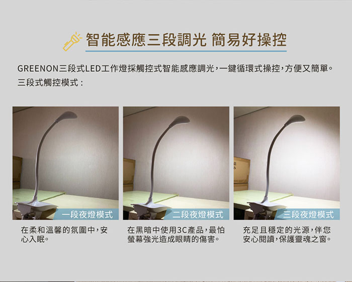 LED工作燈 三段式調光