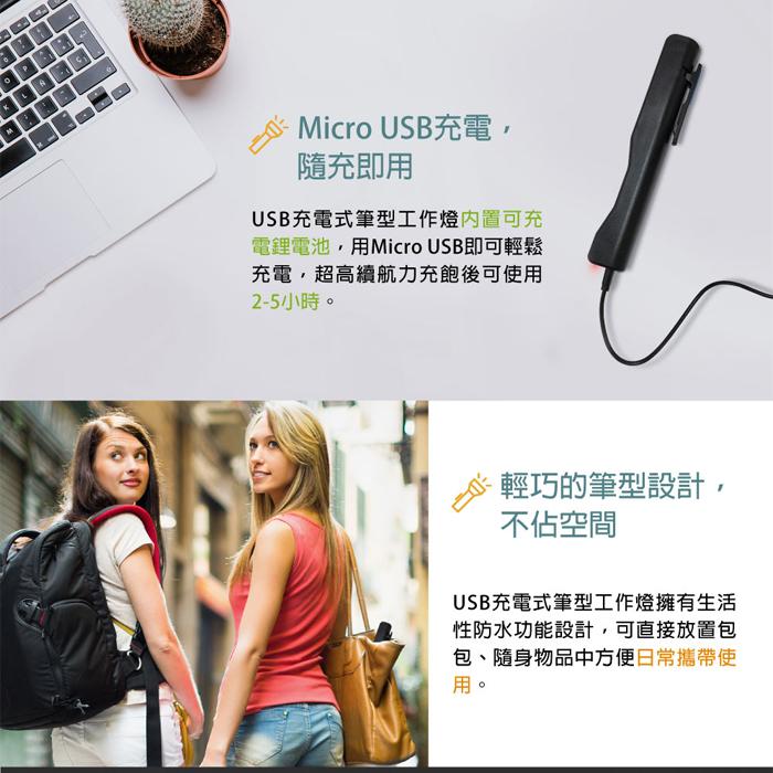 USB充電式工作燈 筆型手電筒