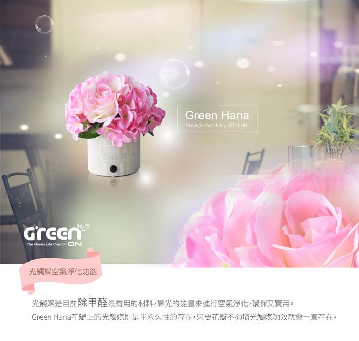 GreenHana光觸媒、空氣淨化