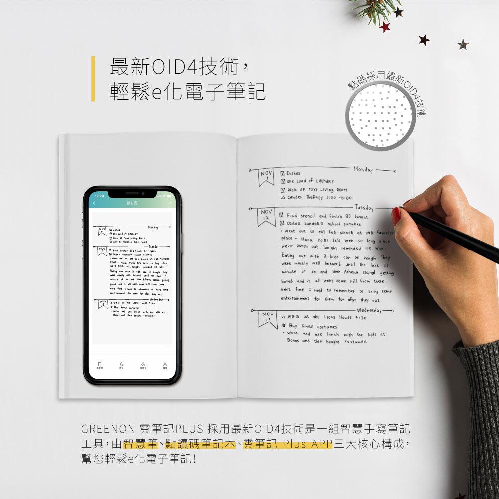GREENON 雲筆記 Plus 智慧筆記工具組 輕鬆e化電子筆記