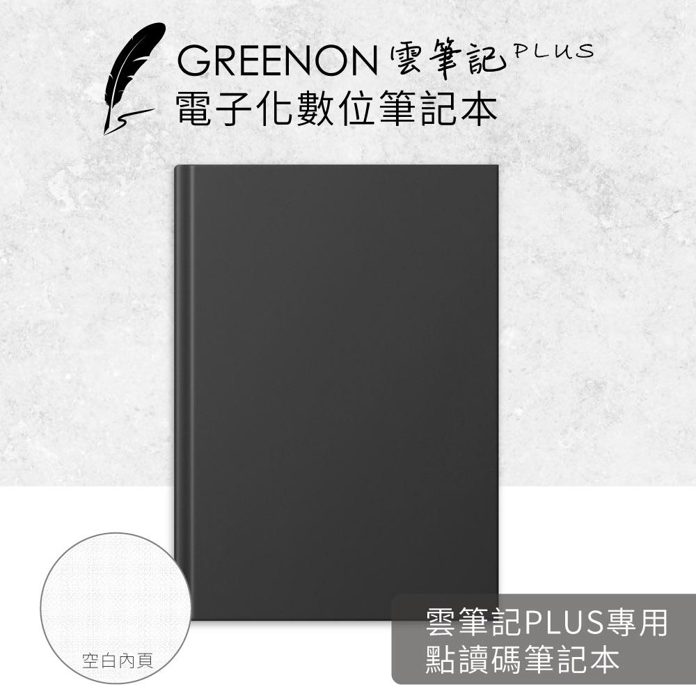 GREENON 雲筆記Plus 專用點讀碼筆記本 空白 黑
