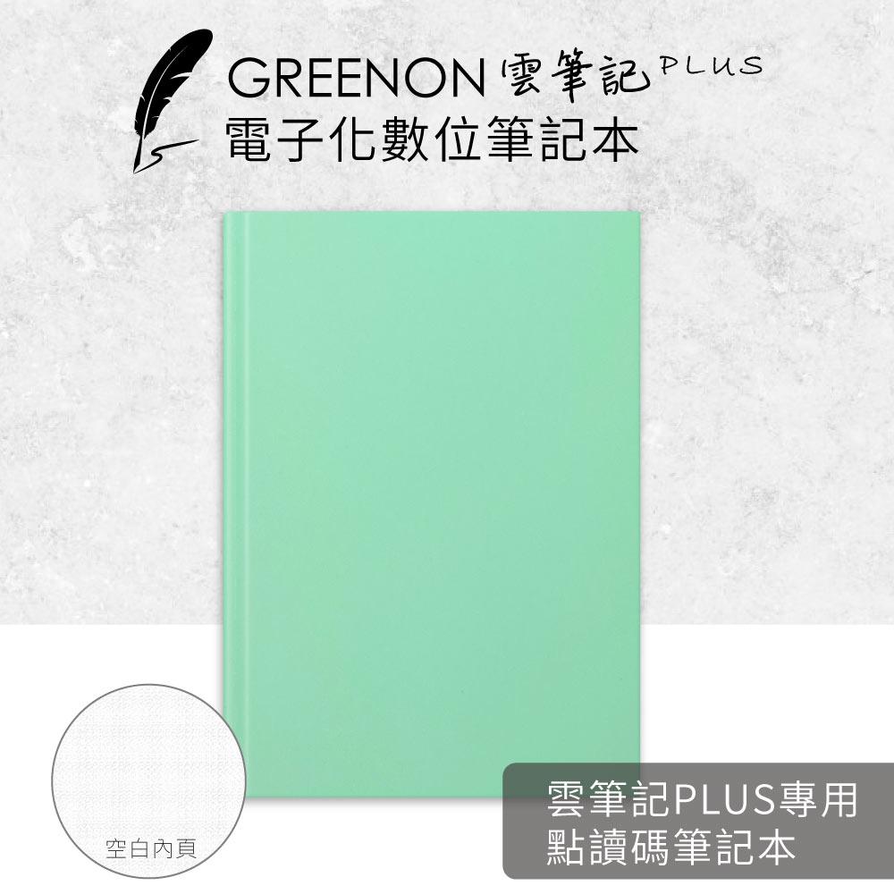 GREENON 雲筆記Plus 專用點讀碼筆記本 空白 藍