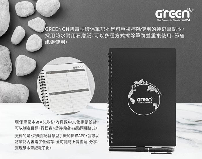 GREENON 智慧型環保筆記本 A5手帳
