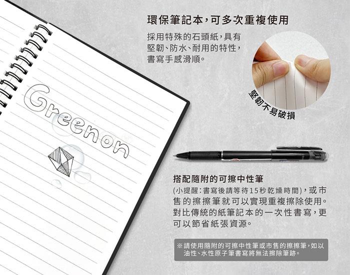 GREENON環保筆記本 重複使用 熱擦除